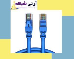 قیمت- کابل- شبکه- متری-ای - تی - شبکه