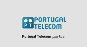 دیتا سنتر Portugal Telecom