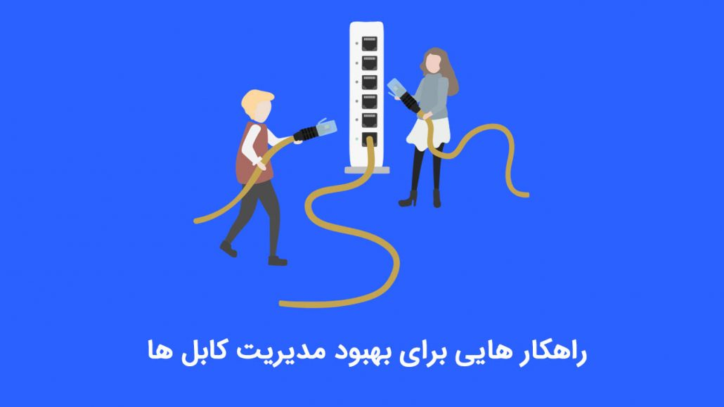 مدیریت کابل ها