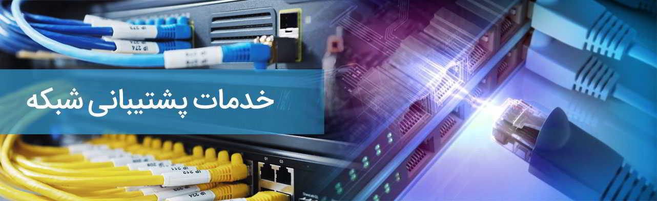 خدمات شبکه - خدمات شبکه های کامپیوتری - خدمات شبکه و پشتیبانی شبکه
