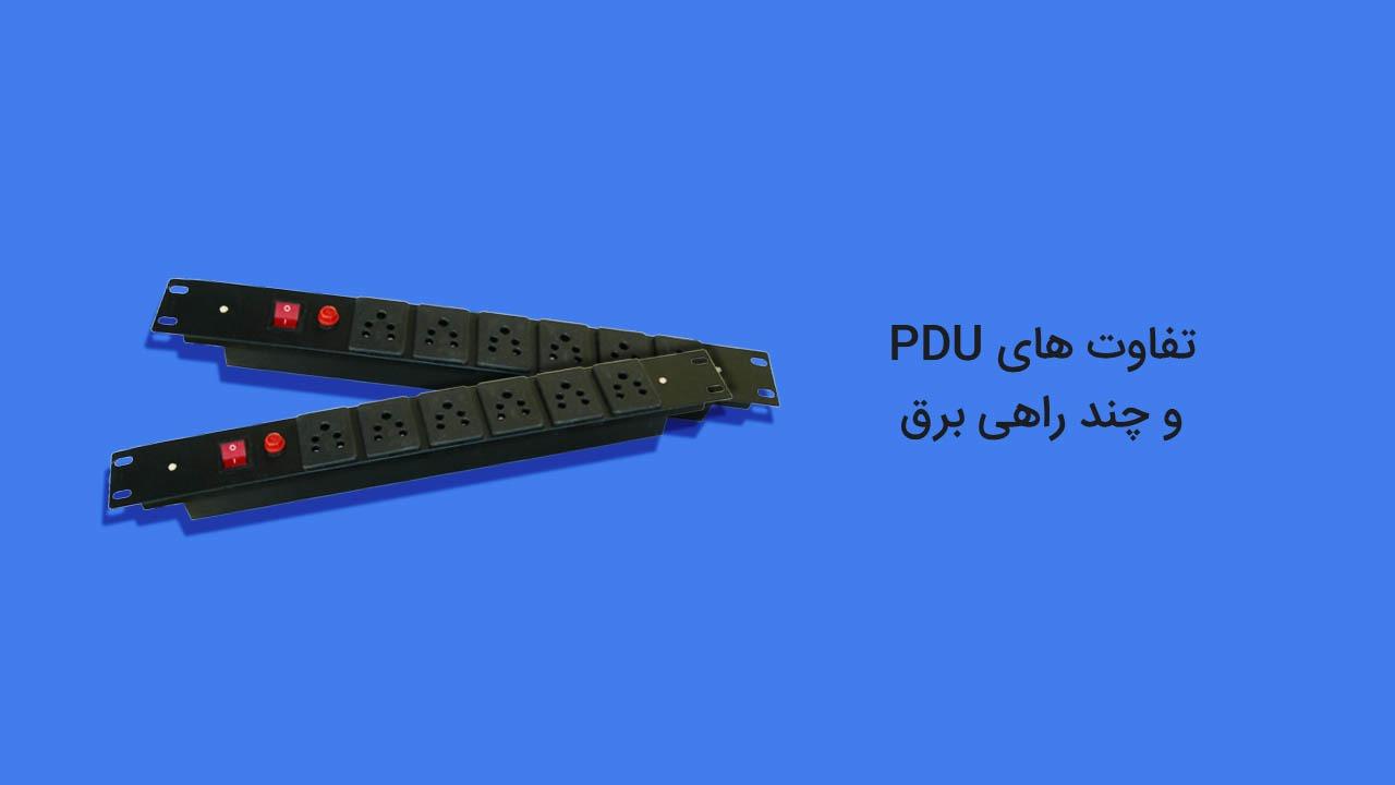 تفاوت های pdu و چند راهی برق