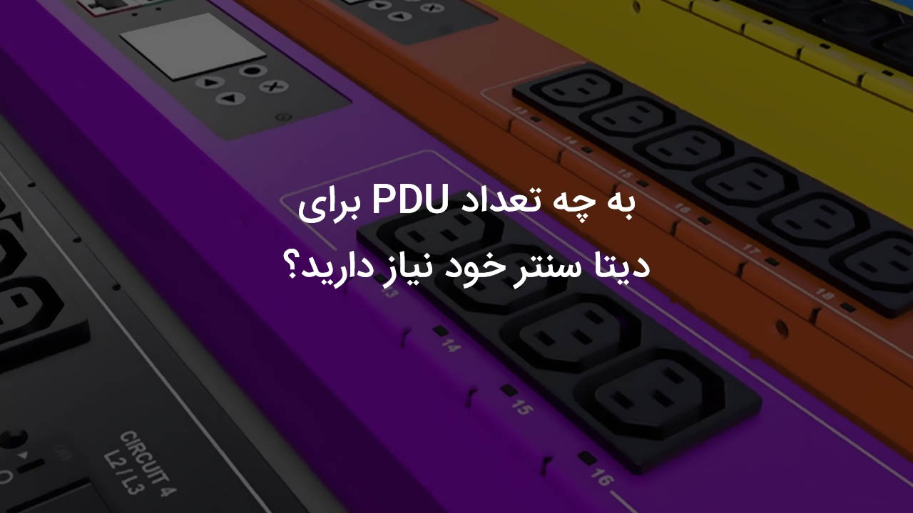 به چه تعداد PDU برای دیتاسنتر نیاز دارید