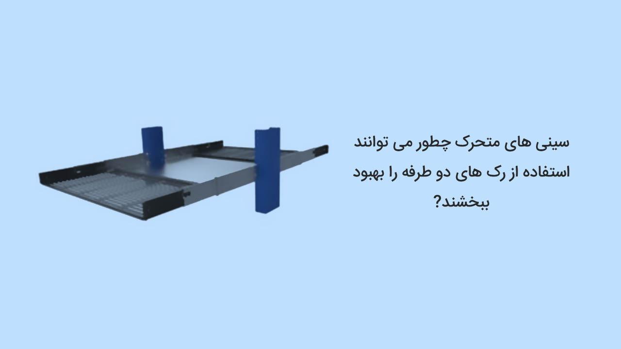 سینی کابل های متحرک چطور می توانند استفاده از رک های دو طرفه را بهبود ببخشند