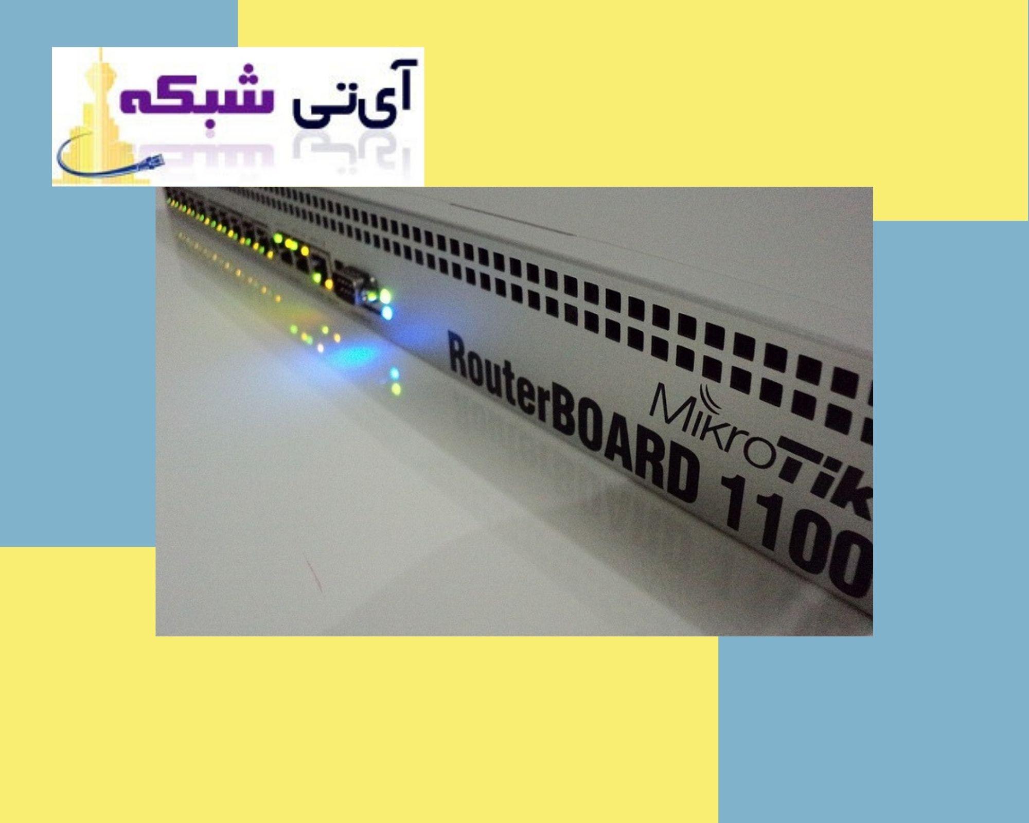 روتر- میکرو- تک- ای - تی - شبکه