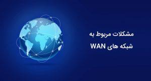 مشکلات شبکه wan
