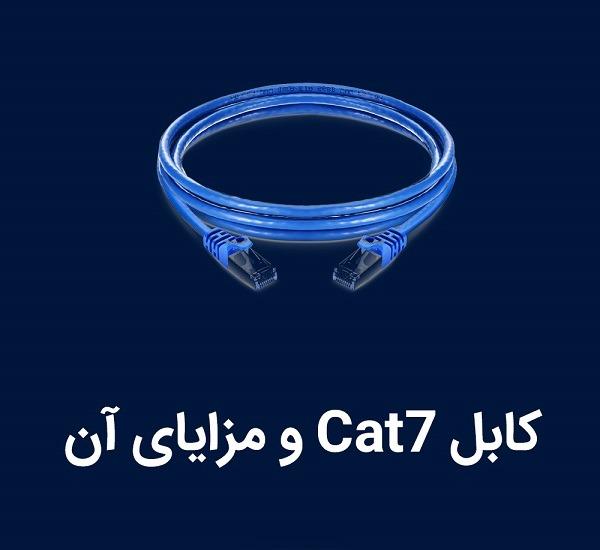 کابل cat7