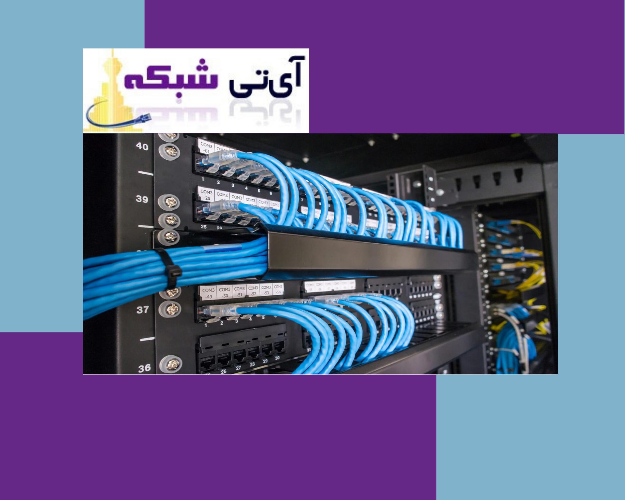 راه - اندازی - شبکه - ای - تی شبکه