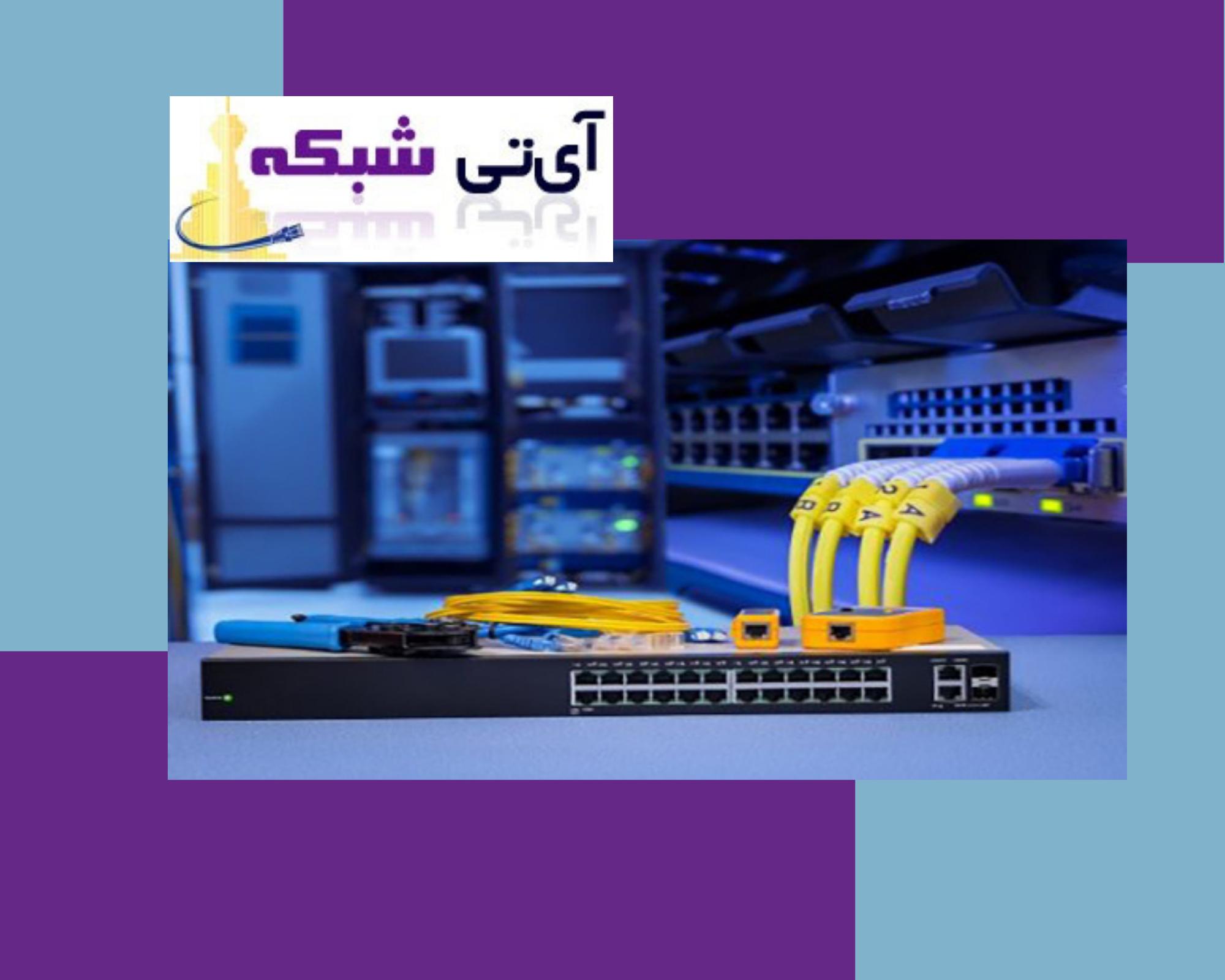 راه - انداز - شبکه - ای - تی - شبکه