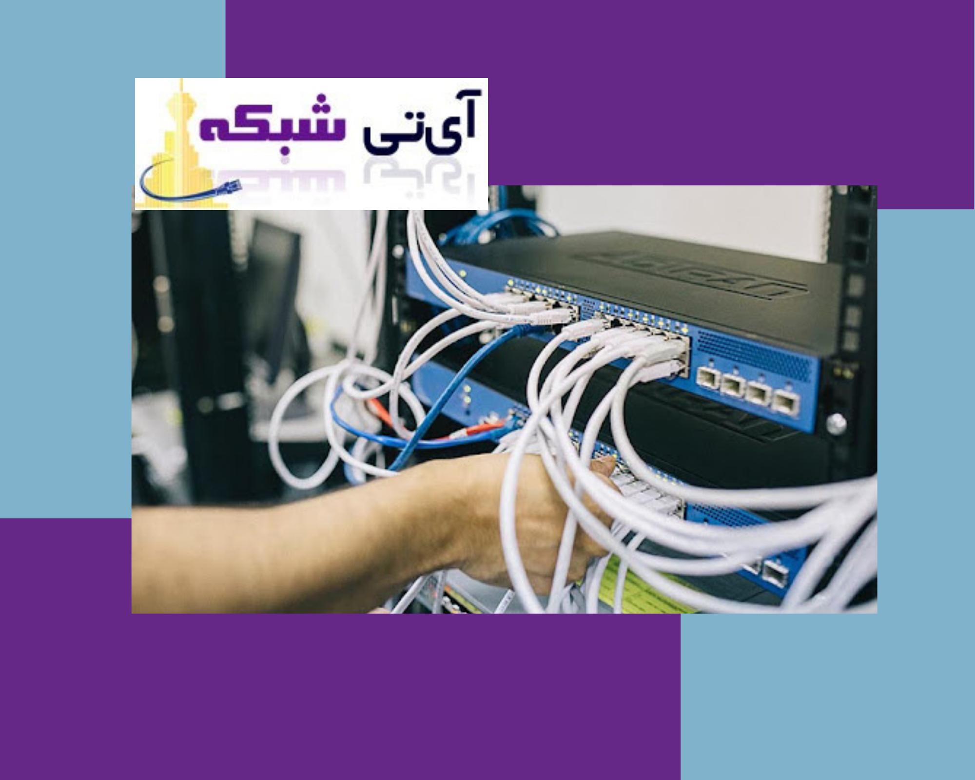 راه - اندازی - شبکه - ای - تی - شبکه