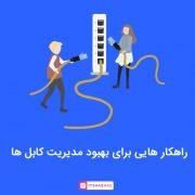 مدیریت کابل های شبکه