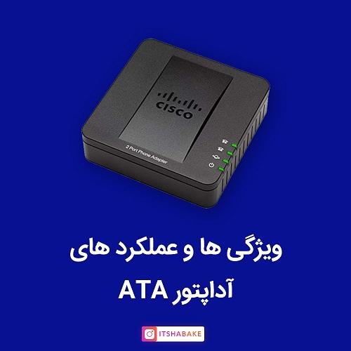 ویژگی های آداپتور های ATA