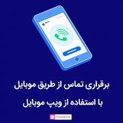 ویپ موبایل