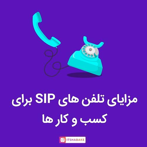 تلفن SIP