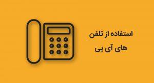 تلفن آی پی برای برقراری تماس ویپ