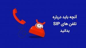 تلفن های SIP