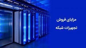 فروش تجهیزات شبکه ای