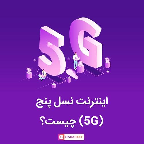 شبکه 5G چیست