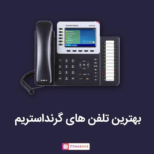 بهترین تلفن های گرند استریم