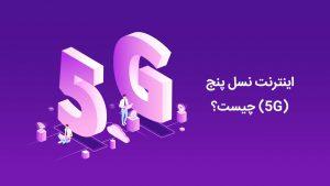 همه چیز درباره شبکه 5G