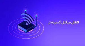 مزایای اکسس پوینت: انتقال سیگنال گسترده تر