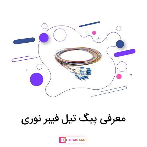 معرفی پیگ تیل فیبر نوری
