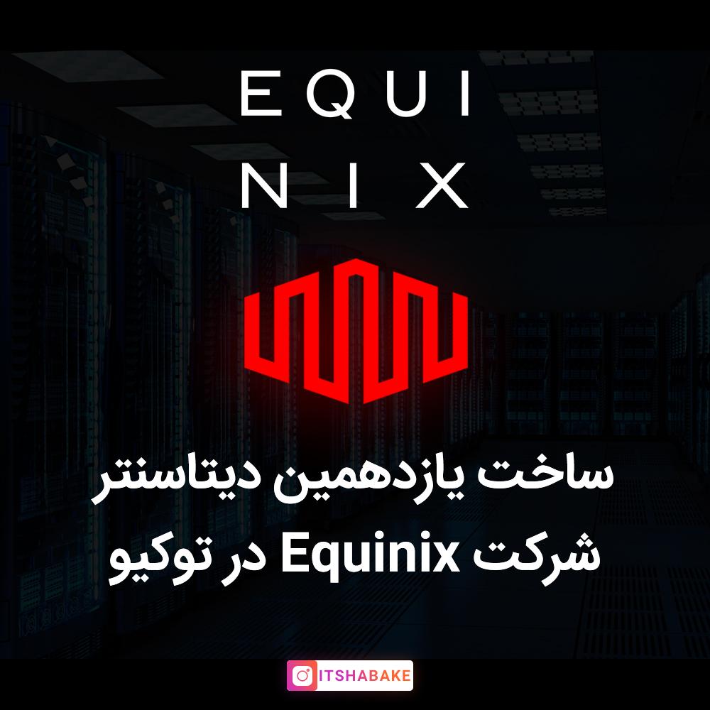 شرکت Equinix