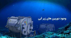 دیتاسنتر های زیر آب