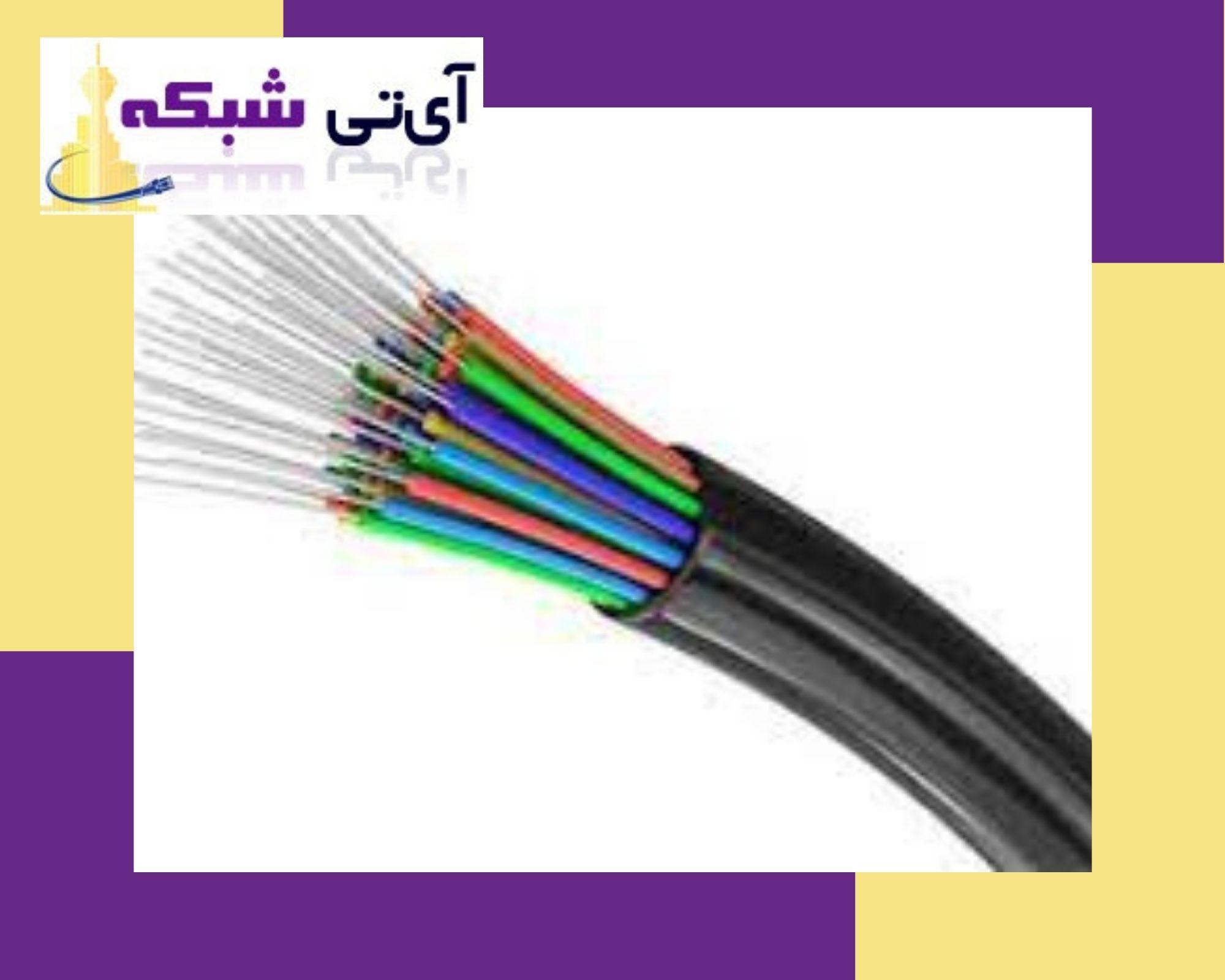 قیمت- کابل - فیبر - نوری - ای تی - شبکه
