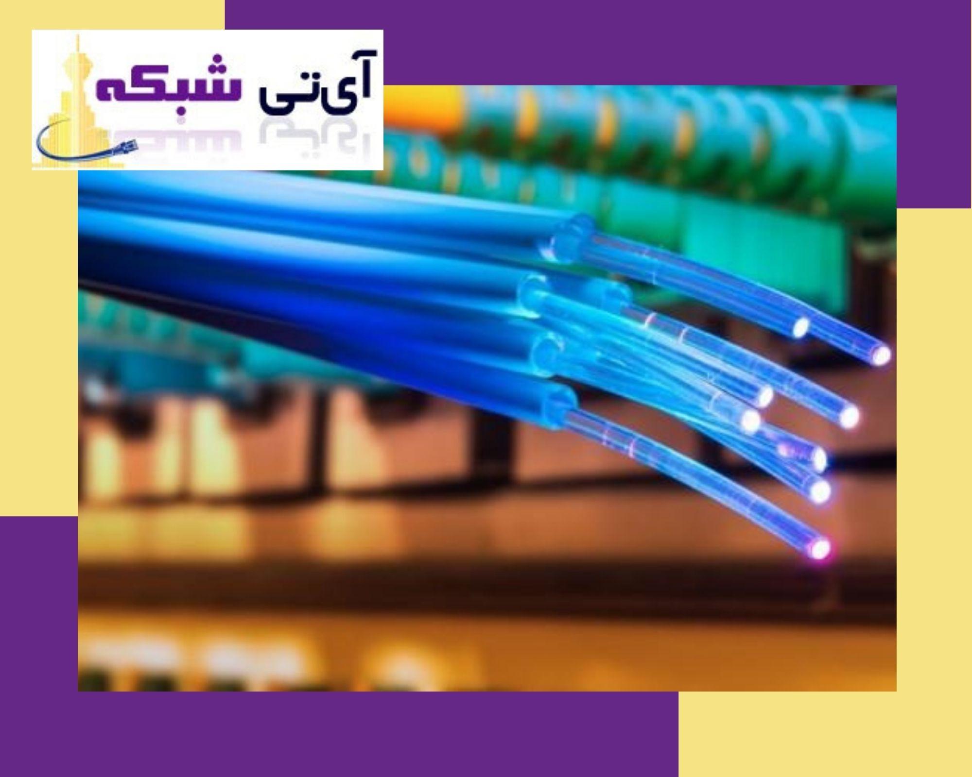 قیمت - کابل - فیبر - نوری - ای تی - شبکه