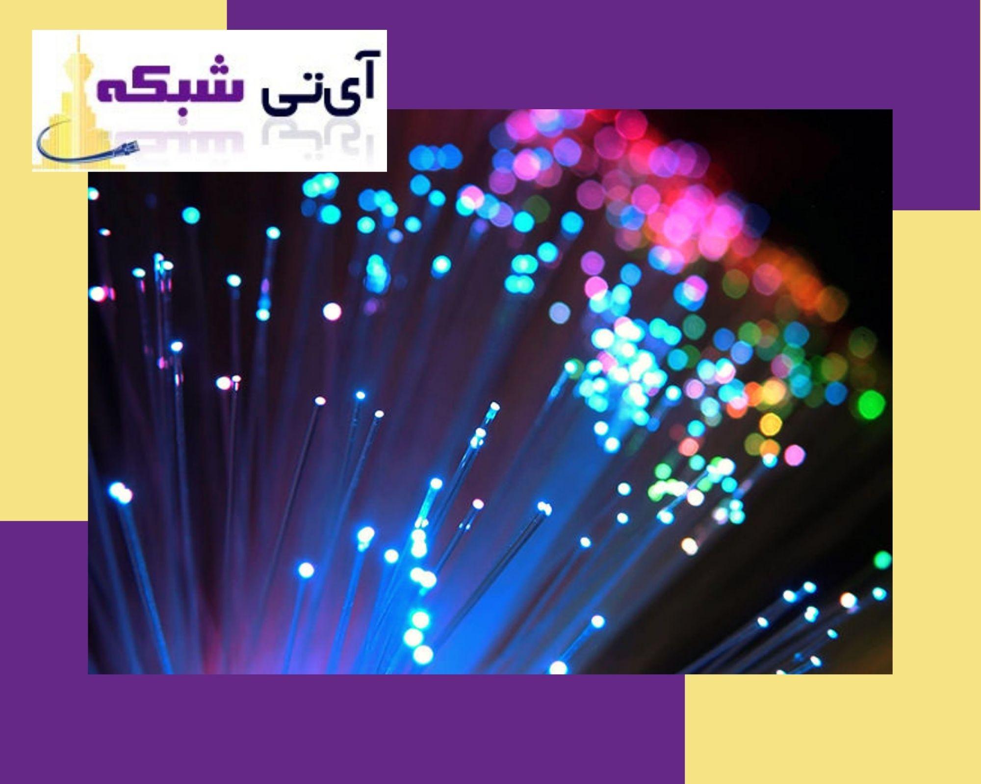 قیمت - فیبر - نوری - ای تی - شبکه