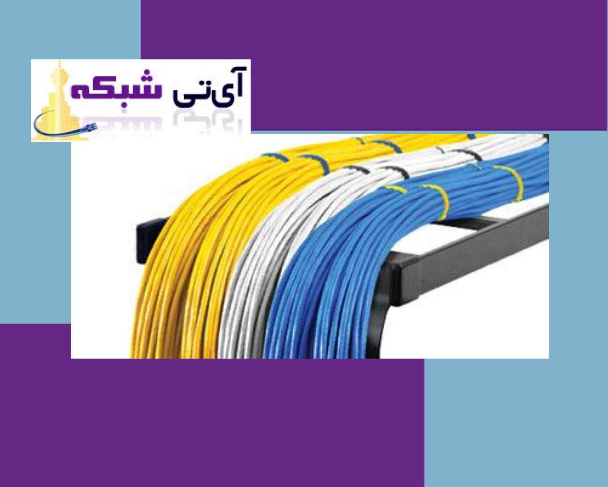 کابل - شبکه - ای - تی شبکه