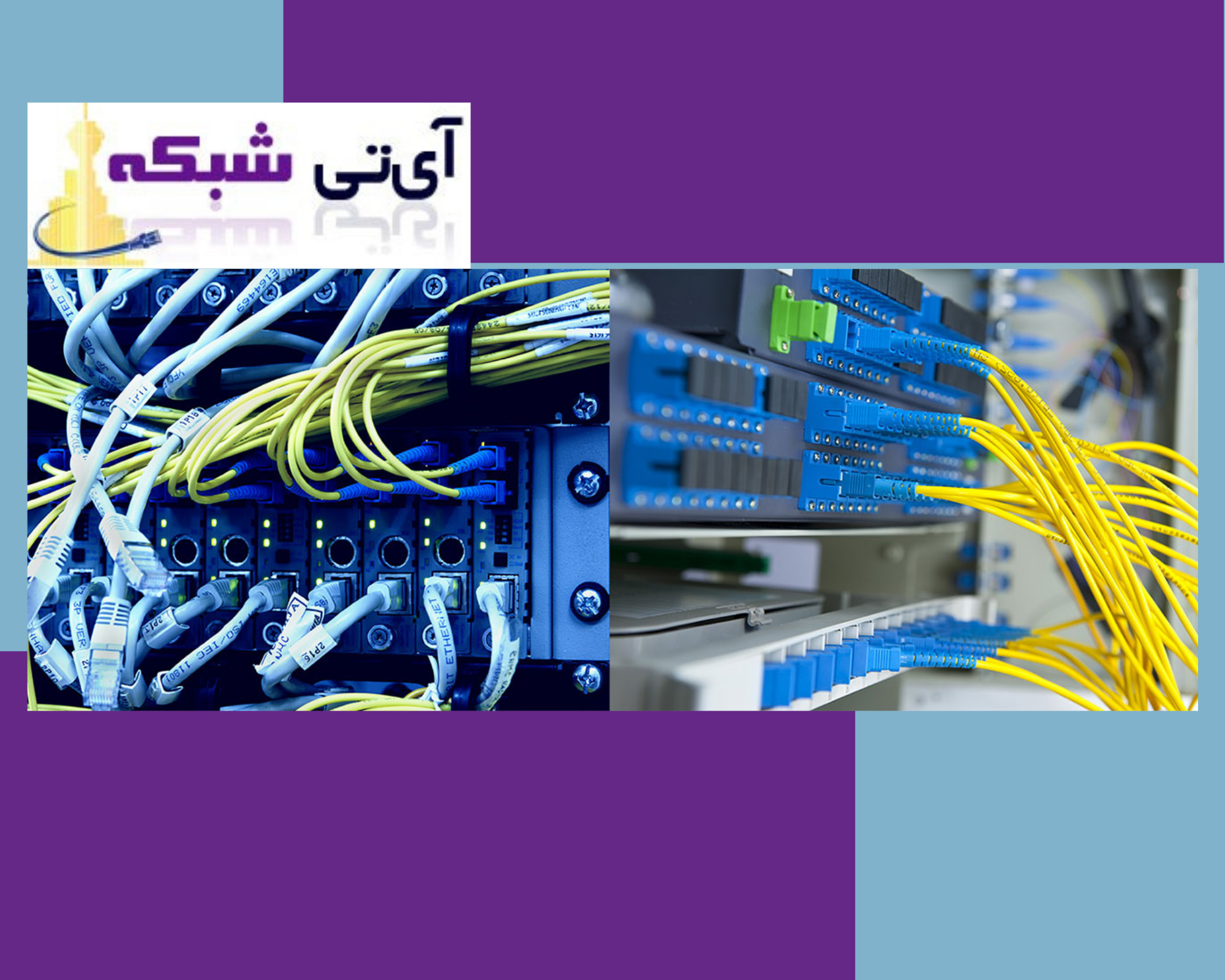 کابل - کشی - ای - تی - شبکه