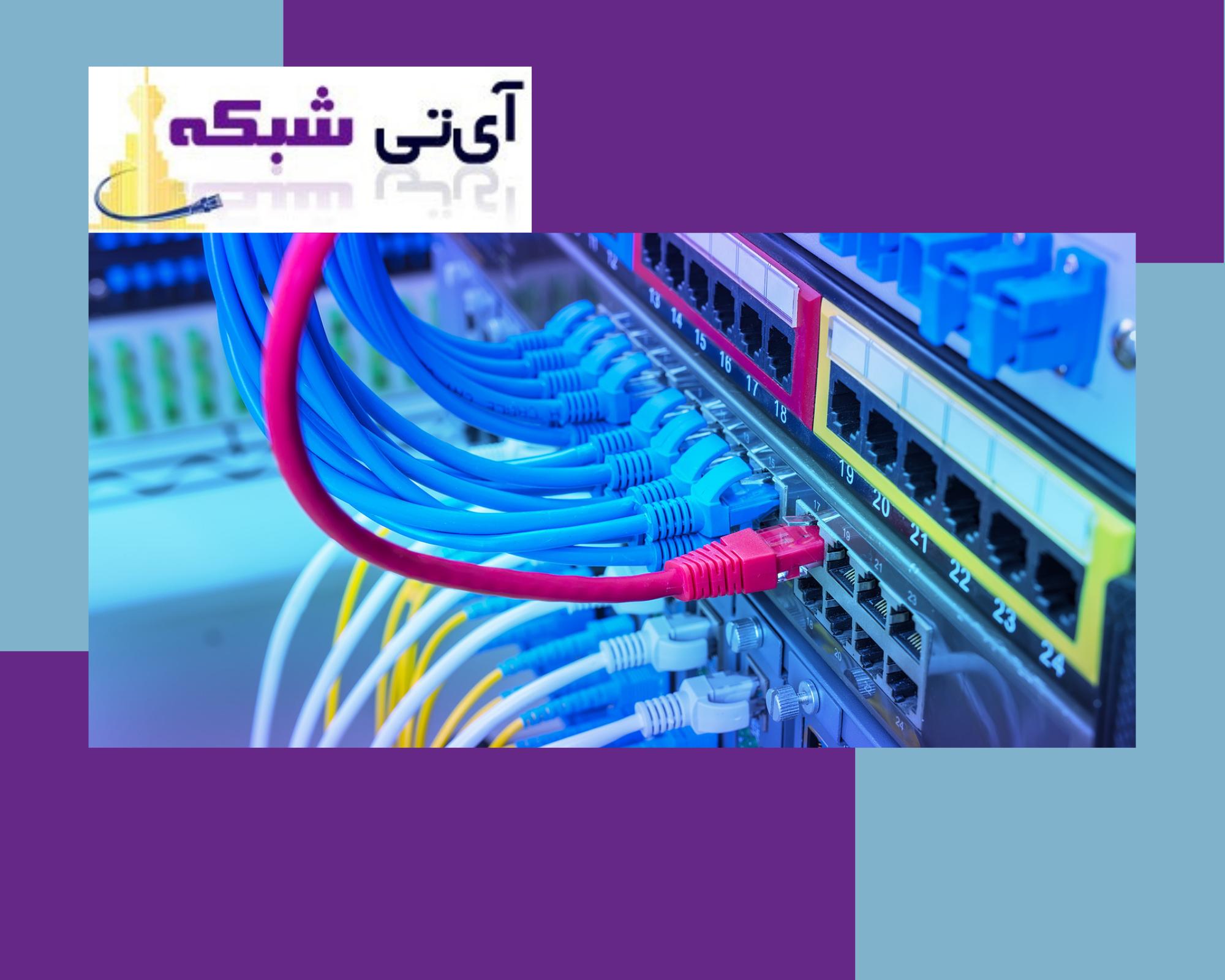 کابل - شبکه - ای - تی - شبکه