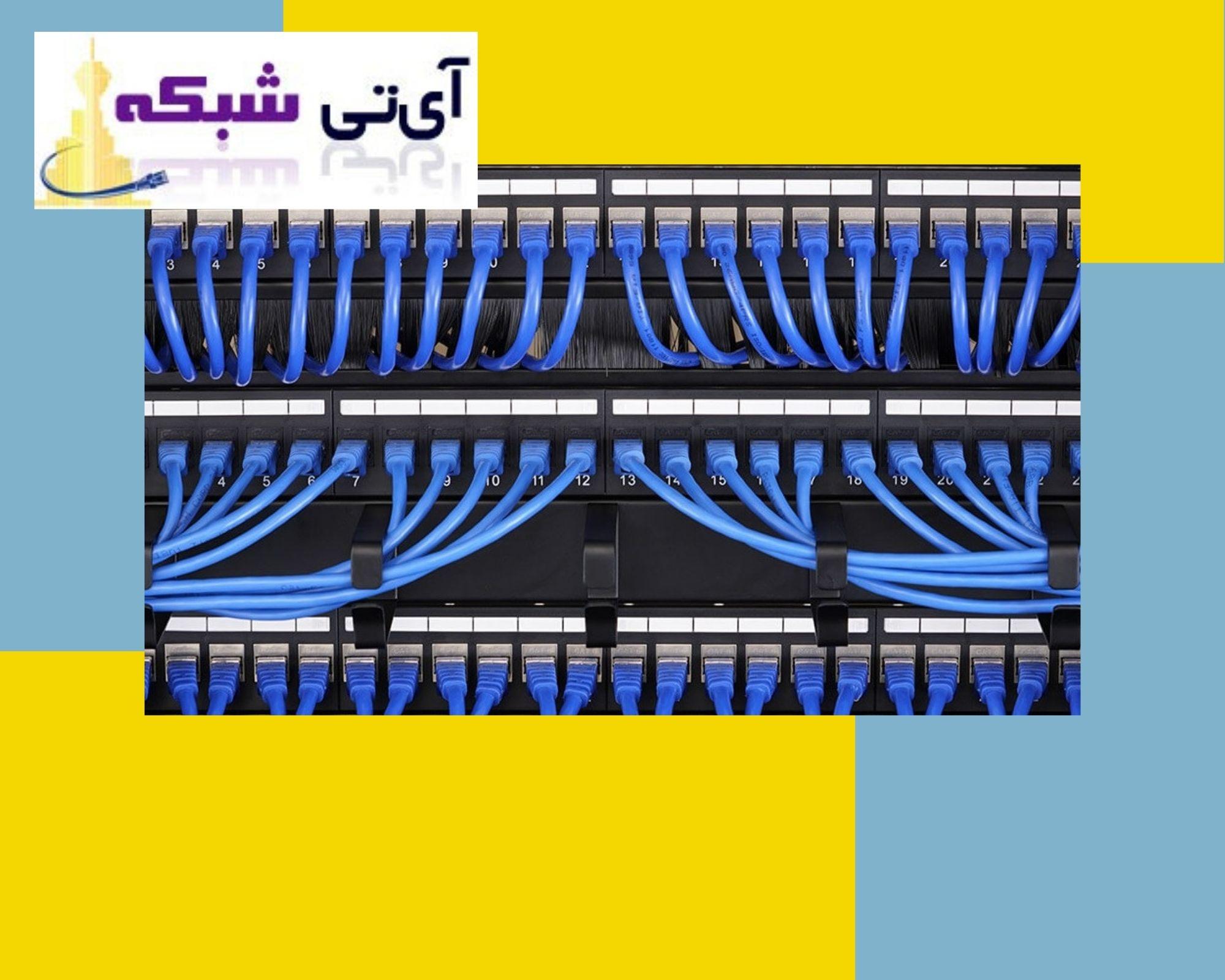 پچ - پنل - لگراند - ای تی - شبکه