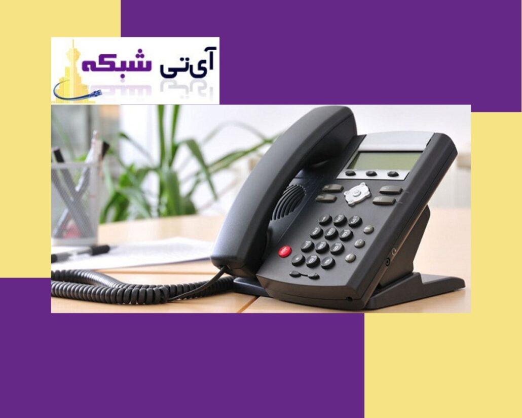 تلفن - voip- ای تی - شبکه