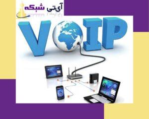 سیستم- تلفنی- voip-ای-تی- شبکه